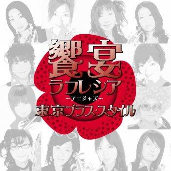 Tokyo brass Style - Anijazz 2nd Note - front