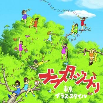 tokyo Brass Style - Brasta Ghibli - Front