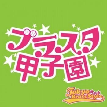 tokyo Brass Style - Brasta Koshien - Front